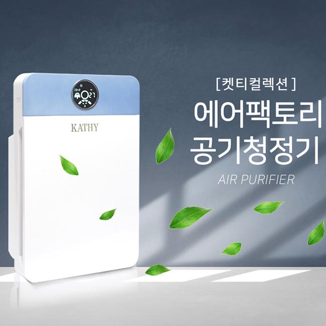이미지_[추석이후 발송예정][캣티 컬렉션]에어 팩토리 공기청정기 13평형
